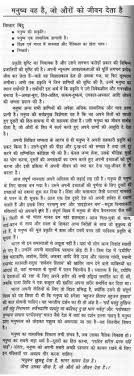 hindi essays world s largest collection of essays published by essay on that person can be called a man whose life lived for others in hindi