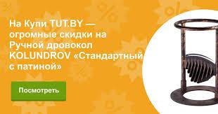 Купить Ручной <b>дровокол KOLUNDROV</b> «<b>Стандартный с</b> патиной ...