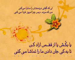 Image result for ‫آقا کی میایی‬‎