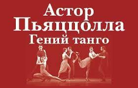Концерт «<b>Гений танго</b> – <b>Астор Пьяццолла</b>» в Консерватории ...