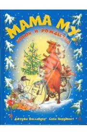Висландер, Нурдквист - Мама Му, Ворон и Рождество <b>махаон</b> в ...
