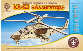 """<b>Модель деревянная</b> сборная """"Вертолет КА-52. Аллигатор ..."""