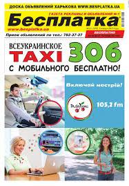 Besplatka kharkov 05 01 2015 by besplatka ukraine - issuu