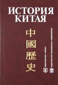 """Книга: """"<b>История Китая</b>"""" - <b>А</b>.<b>В</b>. <b>Меликсетов</b>. Купить книгу, читать ..."""