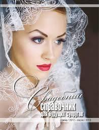 Свадебный каталог Кубани - зима/2012 весна/2013 by Koldirkaev ...