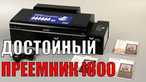 Струйный фотопринтер <b>Epson L805</b> с системой непрерывной ...