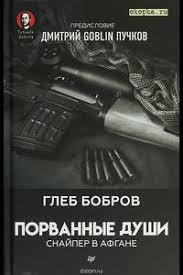 <b>Порванные души</b>. Снайпер в Афгане, Пучков Дмитрий Юрьевич ...