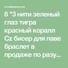 "8 ""3 нити зеленый <b>глаз тигра</b> красный коралл Cz бисер для паве ..."