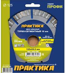"""<b>Диск алмазный</b> турбосегментный <b>ПРАКТИКА</b> """"<b>Профи</b>"""" 125 х 22 ..."""