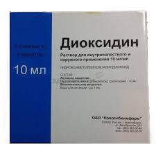 <b>Диоксидин раствор</b> в/п и наруж. прим. <b>1</b>% 10мл 10 шт. купить по ...