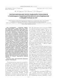 (PDF) Прогнозирование падений с помощью стабилометрии