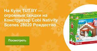 Купить <b>Конструктор Cobi Nativity Scenes</b> 28020 Рождество в ...