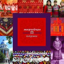 <b>Черных А</b>.В. <b>Марийцы</b> Перми: история и культура