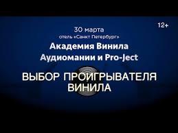 Entertaining answer <b>Пассик для винилового проигрывателя</b> ...