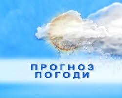 Картинки по запросу погода синоптик