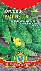 Купить <b>семена Огурца КОННИ F1</b>. Интернет-магазин dacha-plus.ru