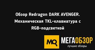 Обзор Redragon <b>DARK AVENGER</b>. Механическая TKL ...