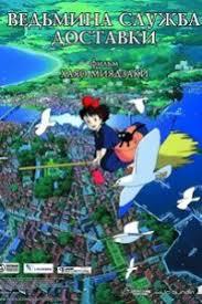 <b>Ведьмина служба</b> доставки - смотреть онлайн аниме бесплатно ...