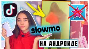 SLOW MO на Андроид / Эффекты как в VideoStar - YouTube