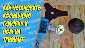 Как установить косильную головку и нож на триммер - YouTube
