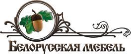 <b>Белорусская</b> мебель в Москве интернет магазин