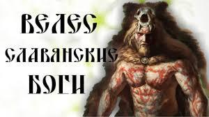 <b>ВЕЛЕС</b> СКОТИЙ БОГ И ВЕЛЕСОВА КНИГА <b>СЛАВЯНСКИЕ БОГИ</b> ...