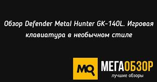 Обзор <b>Defender Metal Hunter</b> GK-140L. Игровая <b>клавиатура</b> в ...