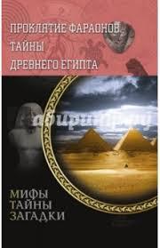 """Книга: """"<b>Проклятие фараонов</b>. <b>Тайны Древнего</b> Египта"""". Купить ..."""