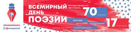 Всемирный День Поэзии 21.03 Москва   ВКонтакте