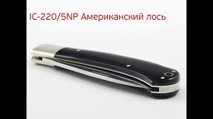 Японский <b>складной нож</b> Американский лось <b>IC CUT</b> IC-220/5NP ...