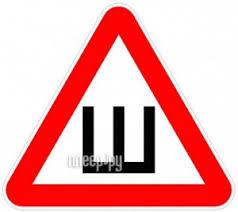 <b>Наклейка на авто</b> Знак Ш Шипы треугольная наружная 18x20cm ...