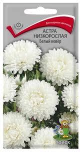 <b>Семена</b> ПОИСК <b>Астра</b> низкорослая <b>Белый ковёр</b> 0.2 г — купить ...