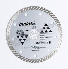 <b>Диск алмазный</b> отрезной Makita <b>125х22,2мм</b> Turbo (сплошной ...