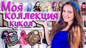 Моя коллекция <b>кукол Monster High</b>, Ever After High, Disney Store ...