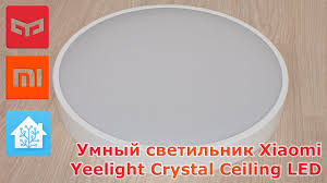 Умный <b>светильник Xiaomi Yeelight</b> YILAI <b>Crystal</b> Ceiling LED ...