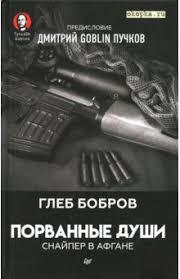 "Книга: ""<b>Порванные души</b>. Снайпер в Афгане"" - <b>Бобров</b>, Пучков ..."