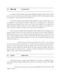 computer-technology-in-library-and-information-science-notes-in-hindi-2-728.jpg?cb=1299460978