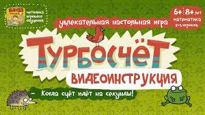 Турбосчет Видеоинструкция к <b>игре</b> от <b>Банды Умников</b> - YouTube