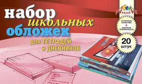 <b>Апплика</b> Набор обложек для <b>тетрадей</b> и дневников 20 шт ...