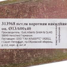 <b>Петля воротная накидная</b> d 13, 600x40х5 мм – купить в Алматы ...