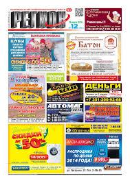 № 12 (950) by region press - issuu