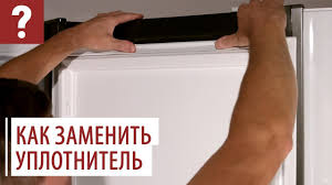 Как заменить уплотнитель в холодильнике? - YouTube