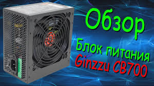 обзор <b>Блок питания Ginzzu</b> CB700 Вскрываем вместе - YouTube