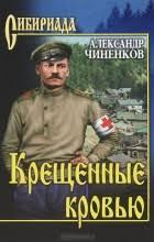 Александр <b>Чиненков</b> – биография, книги, отзывы, цитаты