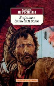 <b>Я пришёл дать вам</b> волю (Шукшин Василий) - слушать ...