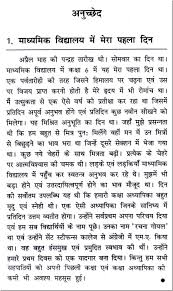 short paragraph on ldquo my first day in school rdquo in hindi