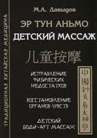 <b>Давыдов М</b>. | Купить книги автора в интернет-магазине «Читай ...