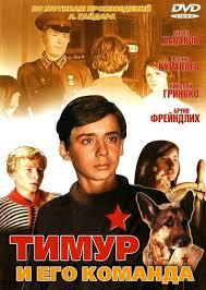 <b>Тимур и его команда</b> — КиноПоиск