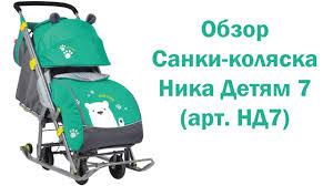 Обзор: <b>Санки</b>-<b>коляска Ника Детям</b> 7 (арт. НД7) - YouTube