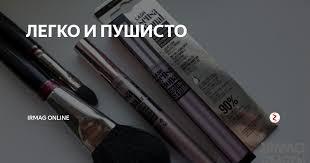 ЛЕГКО И ПУШИСТО | irmag online | Яндекс Дзен